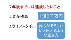 どうせなら、何度も1億円超えを経験した人から学ぼう!?